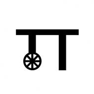 Sweet Trolley